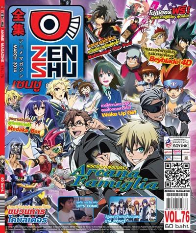 Zenshu Anime Magazine Vol.76