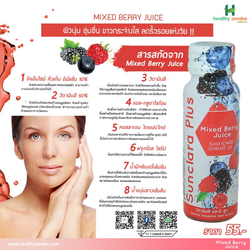 ส่วนประกอบที่สำคัญของ Sunclara Plus Mixed Berry Juice (ซันคลาร่าพลัส มิกซ์เบอรี่ จูซ)