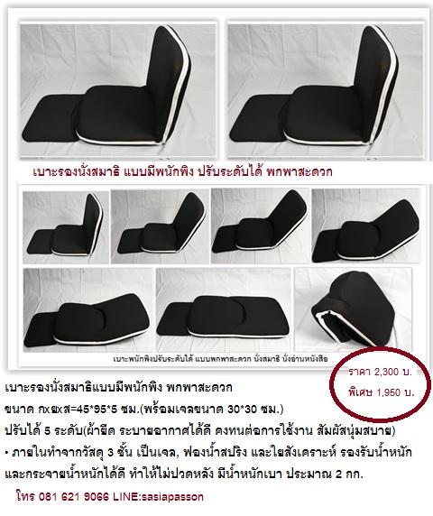 เบาะรองนั่งสมาธิแบบมีพนักพิงปรับระดับได้ ยื่นพักขา