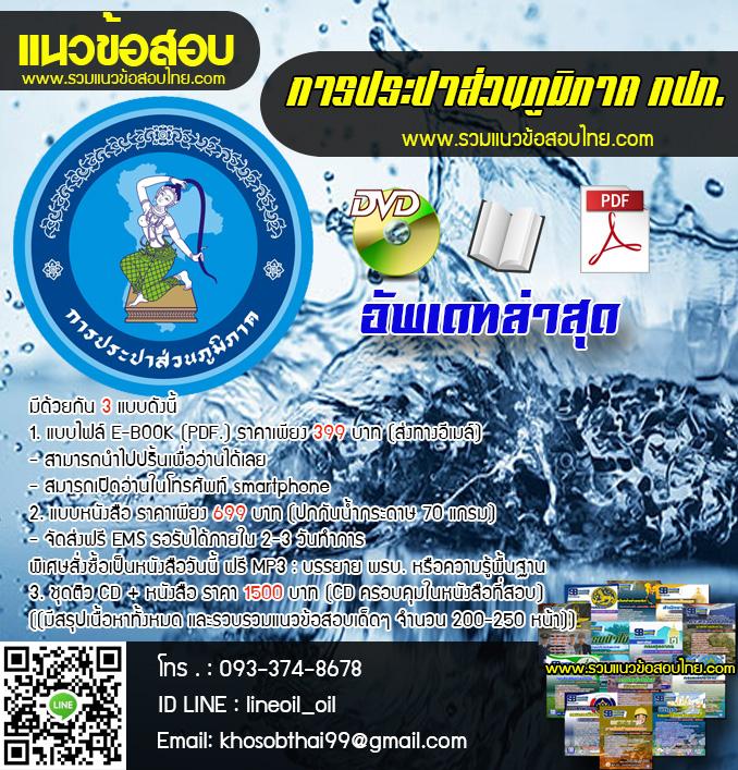 แนวข้อสอบวิศวกร 4 (แหล่งน้ำ) การประปาส่วนภูมิภาค กปภ. ล่าสุด