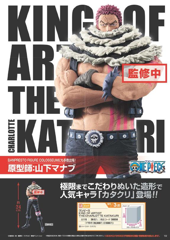 เปิดรับPreorder มีค่ามัดจำ 100 บาท Banpresto 38659 OP KING OF ARTIST THE CHARLOTTE KATAKURI