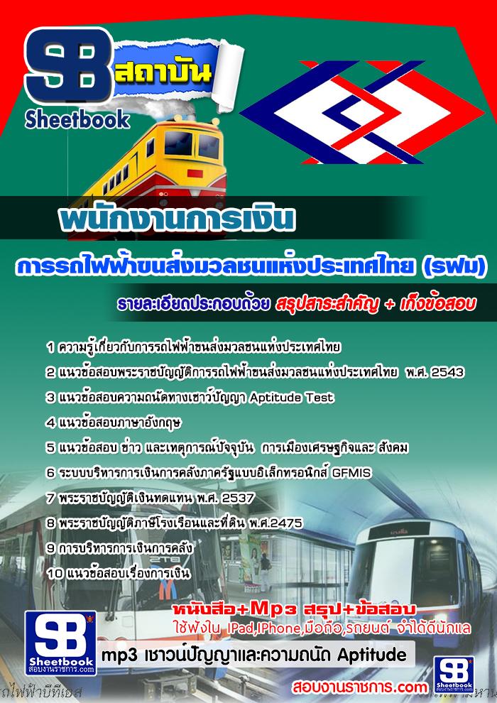 สรุปแนวข้อสอบพนักงานการเงิน (รฟม.)การรถไฟฟ้าขนส่งมวลชนแห่งประเทศไทย