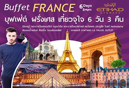 Specia Buffet France | 6 วัน 3 คืน