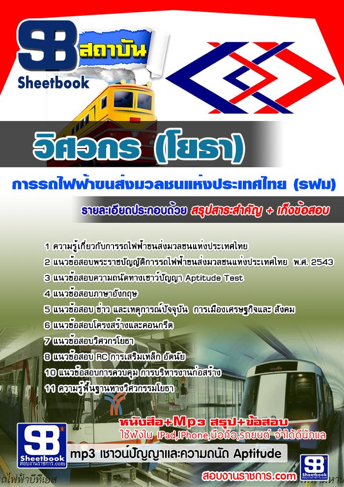 E-Book แนวข้อสอบวิศวกรโยธา การรถไฟฟ้าขนส่งมวลชนแห่งประเทศไทย (รฟม.)