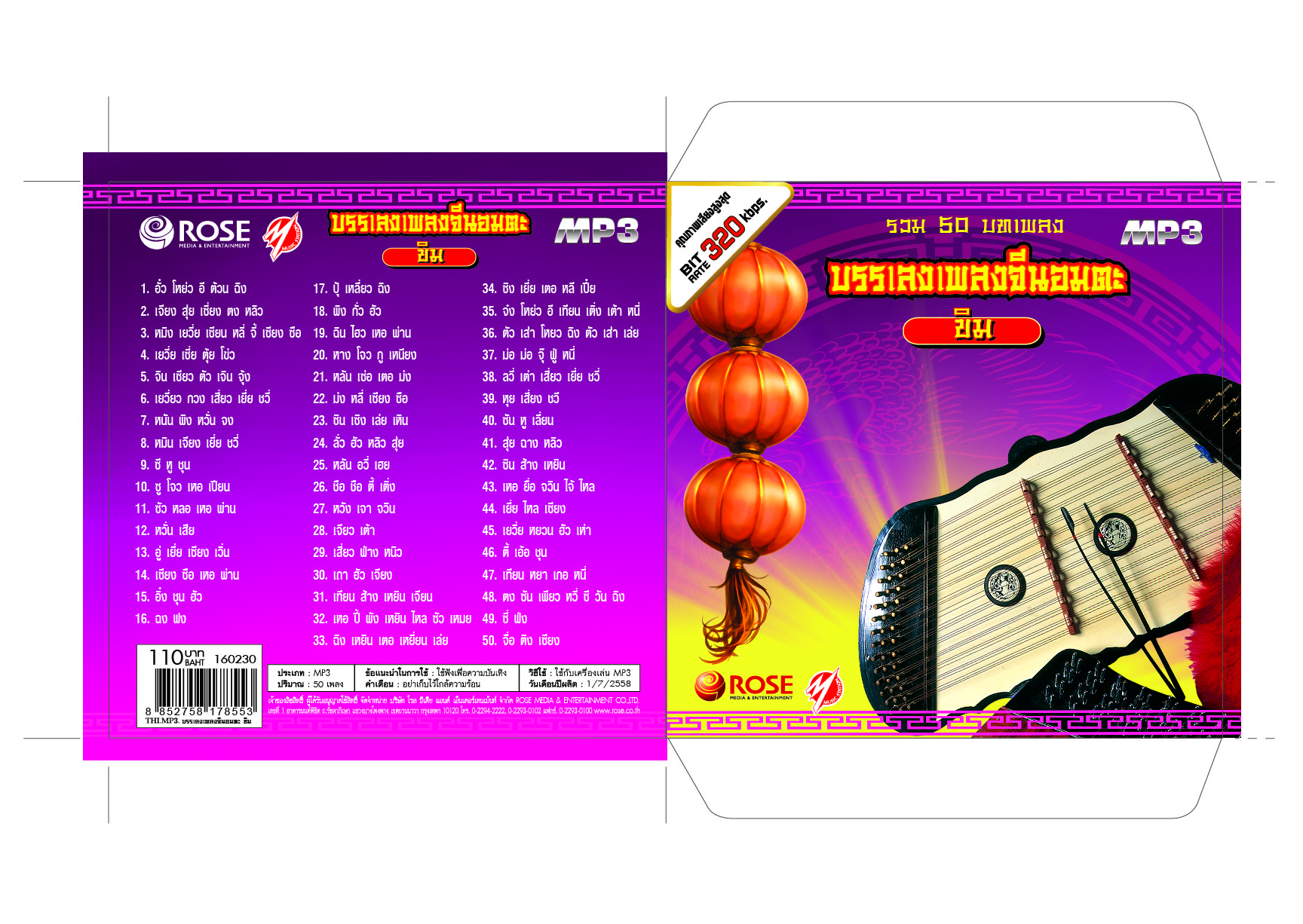 MP3 บรรเลงเพลงจีนอมตะ ขิม