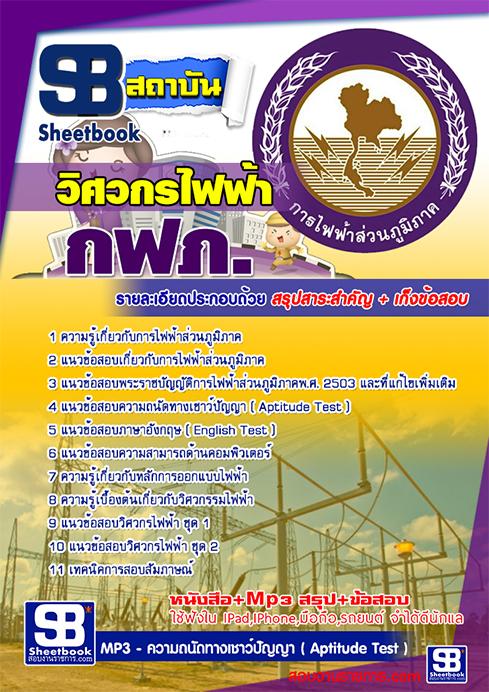แนวข้อสอบวิศวกรไฟฟ้า กฟภ. การไฟฟ้าส่วนภูมิภาค ปี 2561