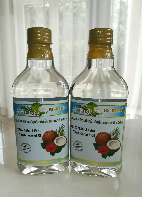 น้ำมันมะพร้าวบริสุทธิ์ สกัดเย็น ธรรมชาติ 100% เจ-เทสต์ ขนาด 250 มล. 2 ขวด (แพคคู่)
