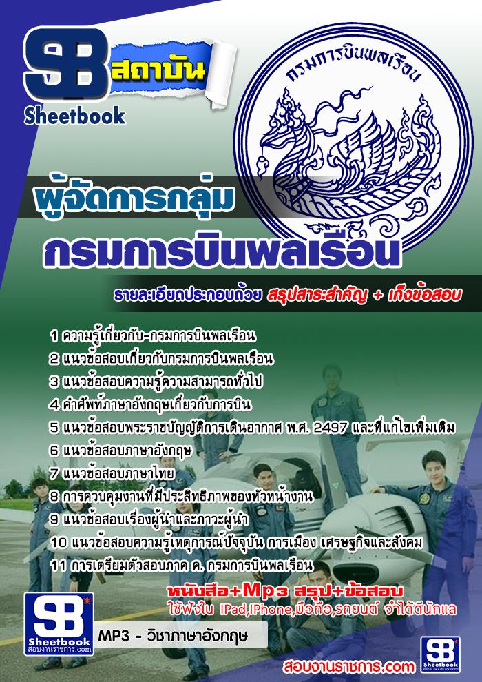 รวมแนวข้อสอบผู้จัดการกลุ่ม กรมการบินพลเรือน NEW