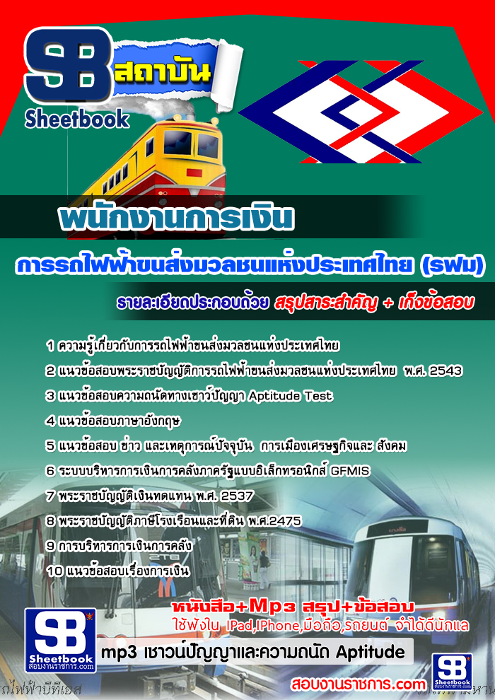 รวมแนวข้อสอบพนักงานการเงิน รฟม. การรถไฟฟ้าขนส่งมวลชนแห่งประเทศไทย