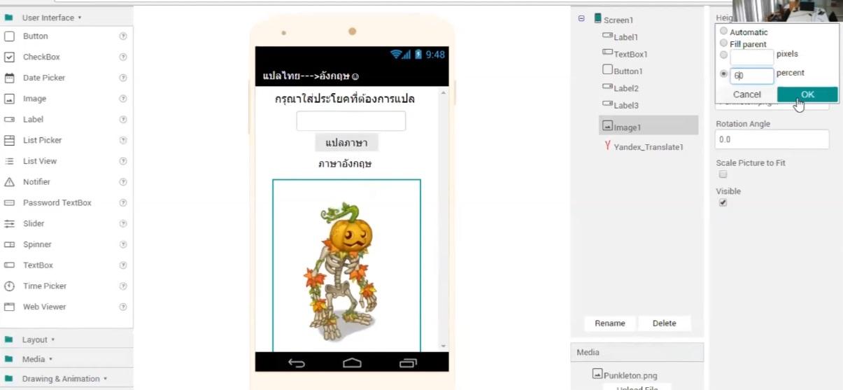 Thunk able online คาบที่ 4 เรื่อง การเขียนappแปลภาษาและappเสียงสัตว์ ตอนที่ 2/6