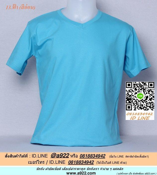 J.เสื้อยืดคอวี เสื้อเปล่า เสื้อยืดสีพื้น สีฟ้า ไซค์ขนาด 42 นิ้ว