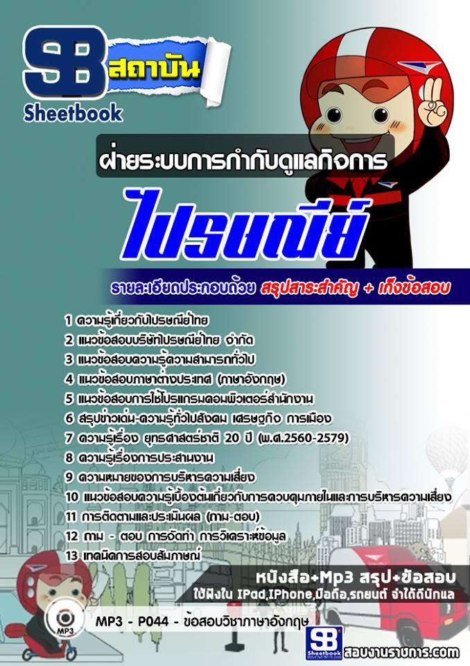 โหลดแนวข้อสอบฝ่ายระบบการกำกับดูแลกิจการ ไปรษณีย์ไทย 2561