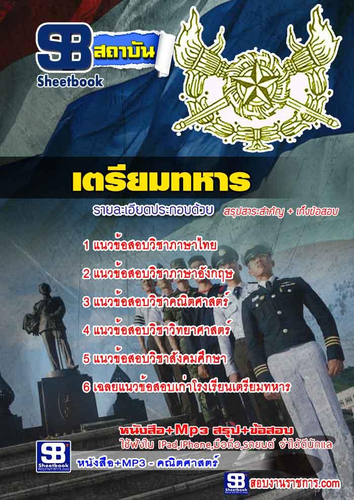 รวมแนวข้อสอบเตรียมทหาร NEW