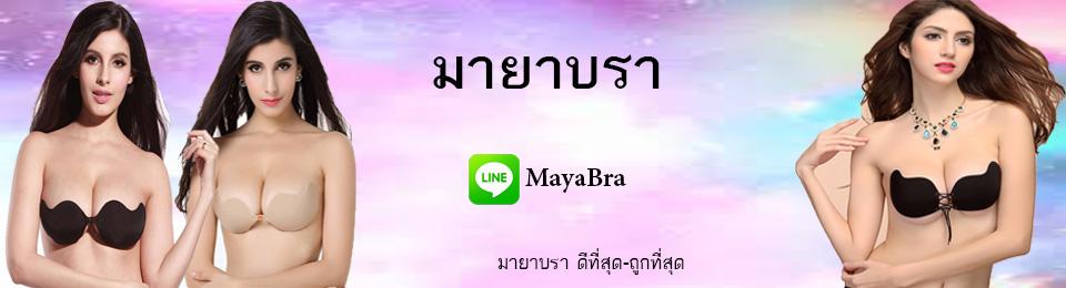 Maya Bra
