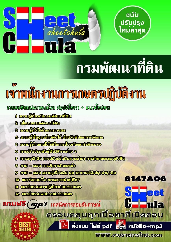 ข้อสอบราชการ คู่มือสอบราชการ แนวข้อสอบเจ้าพนักงานการเกษตรปฏิบัติงาน กรมพัฒนาที่ดิน