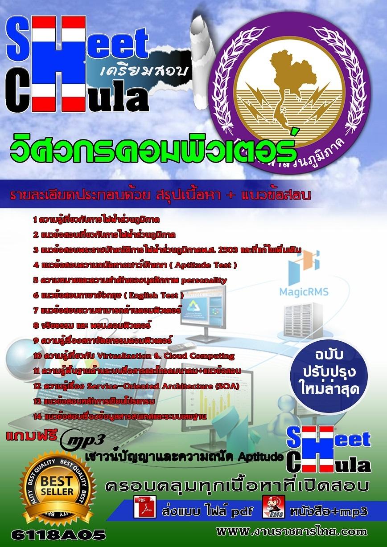 ข้อสอบราชการ คู่มือสอบข้าราชการ แนวข้อสอบวิศวกรคอมพิวเตอร์ การไฟฟ้าส่วนภูมิภาค