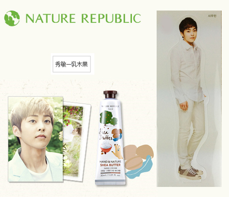 ์Nature Republic Hand Cream :XIUMIN