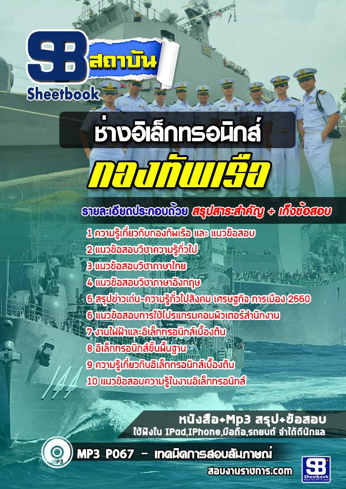 คู่มือเตรียมสอบช่างอิเล็กทรอนิกส์ กองทัพเรือ