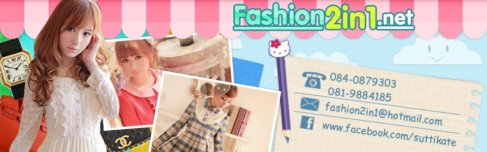 fashion2in1