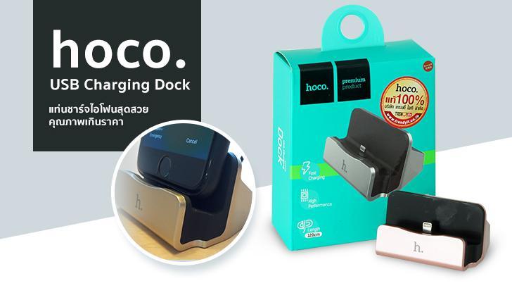 ที่ชาร์จ Hoco Usb Charging Dock For iPhone 5 สีทอง