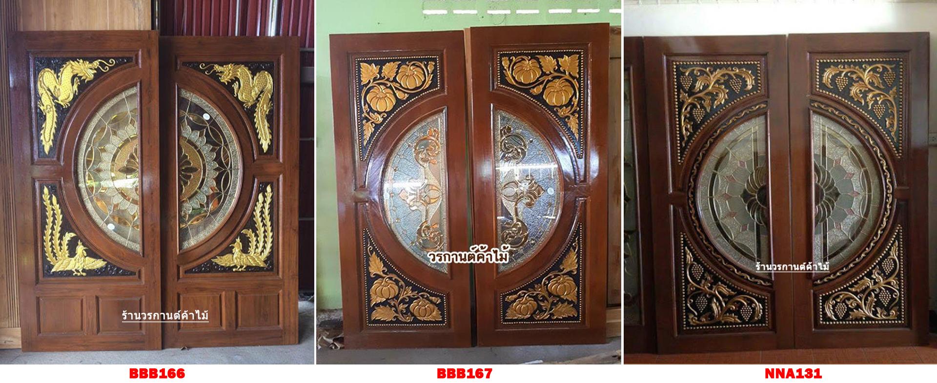 ประตูไม้สัก,ประตูไม้สักกระจกนิรภัย,ประตูไม้สักบานคู่,ประตูไม้สักบานเดี่ยว,ประตูบานเลื่อน