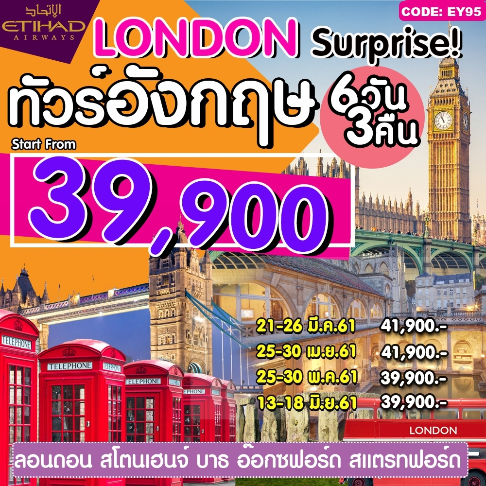 IJ EY95 ทัวร์ London Surprise ลอนดอน สโตนเฮนจ์ อ๊อกซฟอร์ด 6 วัน 3 คืน บิน EY