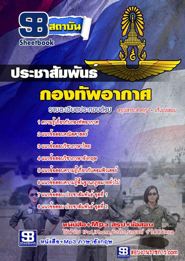 แนวข้อสอบนายทหารประชาสัมพันธ์ กองทัพอากาศ NEW