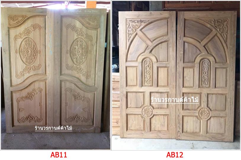 ประตูไม้สัก, ประตู, ประตูไม้สักบานคู่, ประตูไม้สักบานเดี่ยว, ประตูหน้าต่าง, ประตูหน้าบ้าน, ประตูบานคู่, ประตูไม้สักโมเดิร์น, ประตูหน้าต่างไม้สัก, ประตูไม้สักแพร่, ประตูบ้านสวยๆ