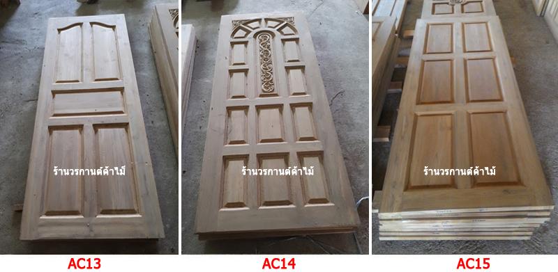 - ประตูไม้สัก มีขนาดมาตรฐาน 3 ขนาดคือ 80x200 , 90x200 , 100x200 หรือตามที่ลูกค้ากำหนด - ความหนาของประตู 1.5 นิ้ว