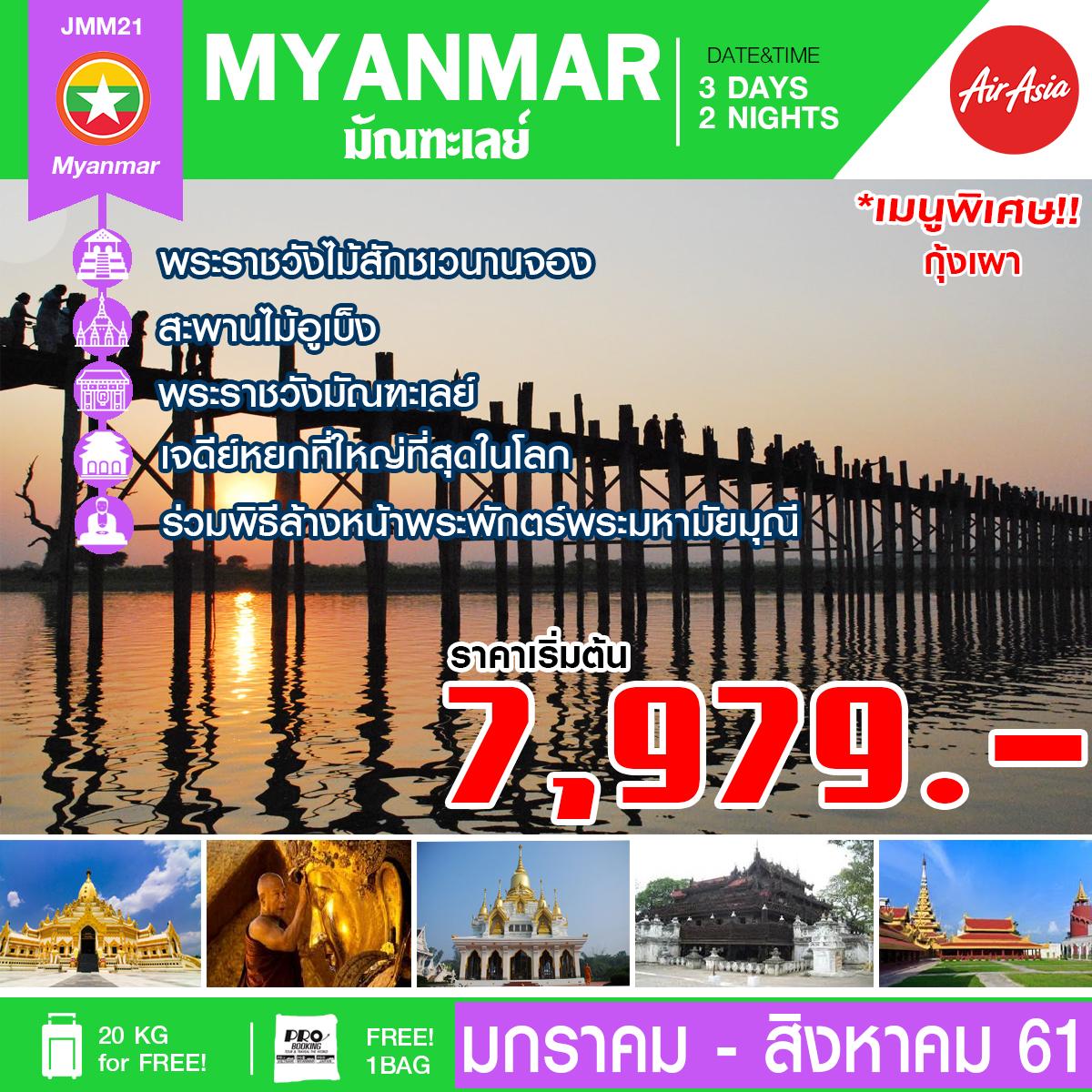 JW JMM21 ทัวร์ พม่า มัณฑะเลย์ สะพานไม้อูเบ็ง ร่วมพิธีศักดิ์สิทธิ์ล้างพระพักตร์พระมหามัยมนี 3 วัน 2 คืน บิน FD