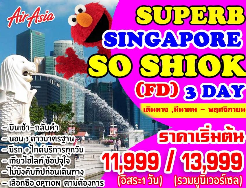 SPH SOSHIOK3DFD ทัวร์ สิงคโปร์ SUPERB SINGAPORE SO SHIOK 3 วัน 2 คืน บิน FD