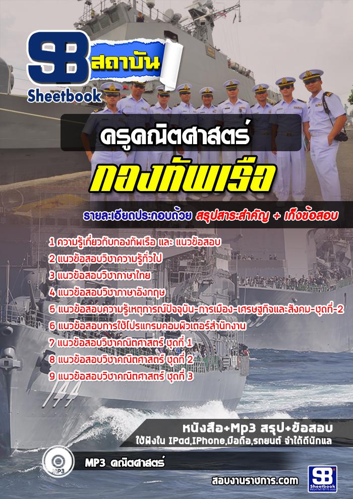 แนวข้อสอบครูคณิตศาสตร์ กองทัพเรือ NEW