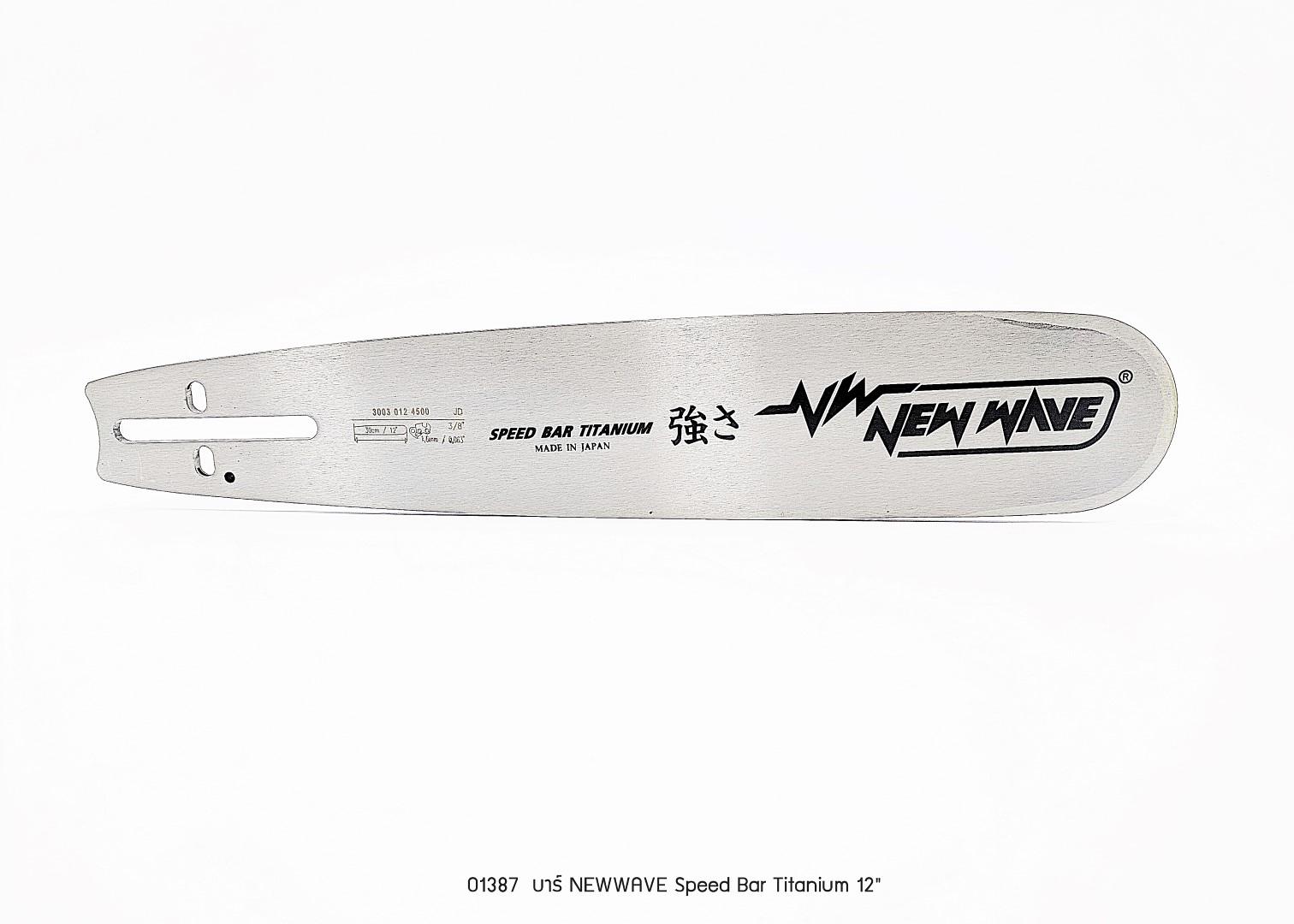 """01387 บาร์ NEWWAVE Speed Bar Titanium 12"""""""