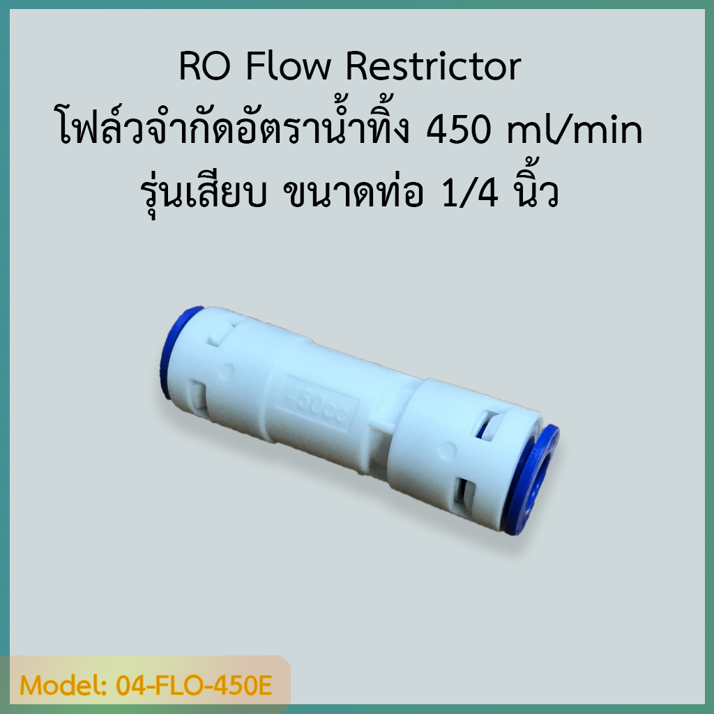 RO Flow Restrictor 450 รุ่นเสียบ โฟล์วจำกัดอัตราน้ำทิ้ง 450 ml/min