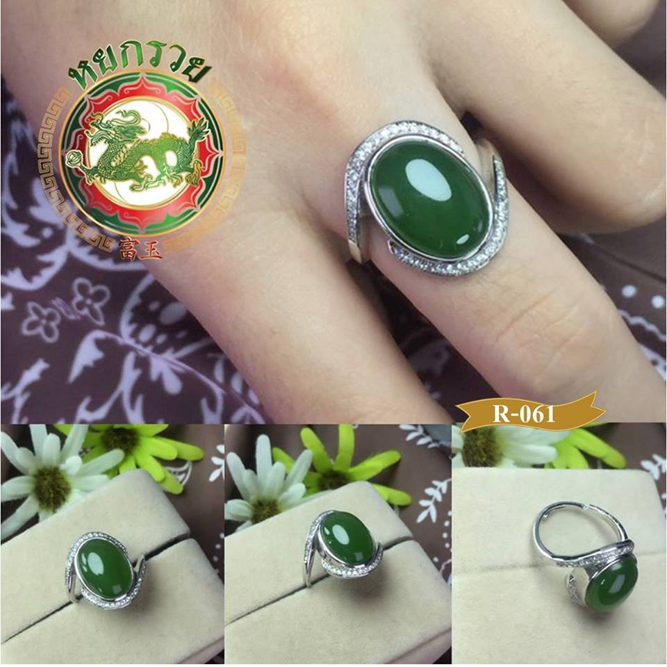 R0061แหวนหยก nephrite High-end