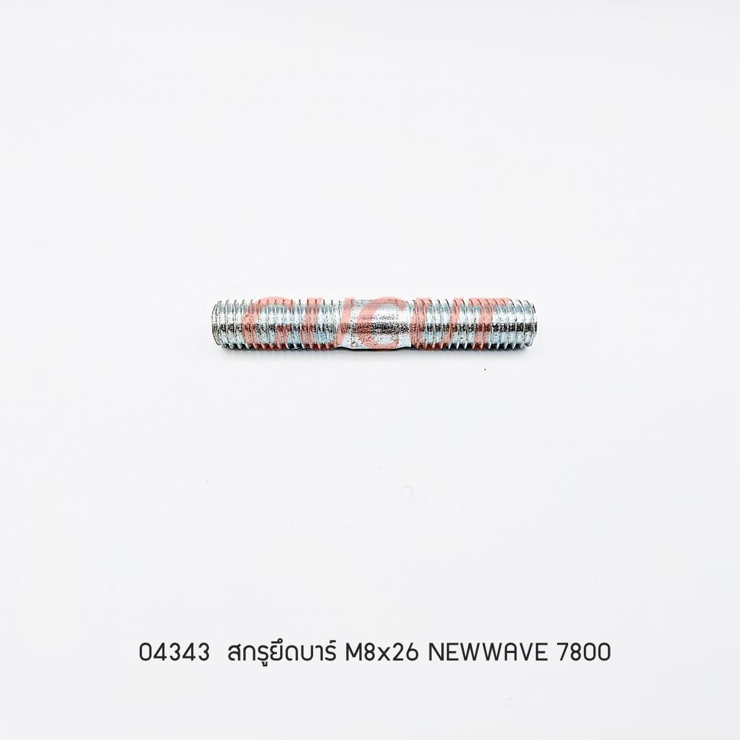 04343 สกรูยึดบาร์ M8x26 NEWWAVE 7800