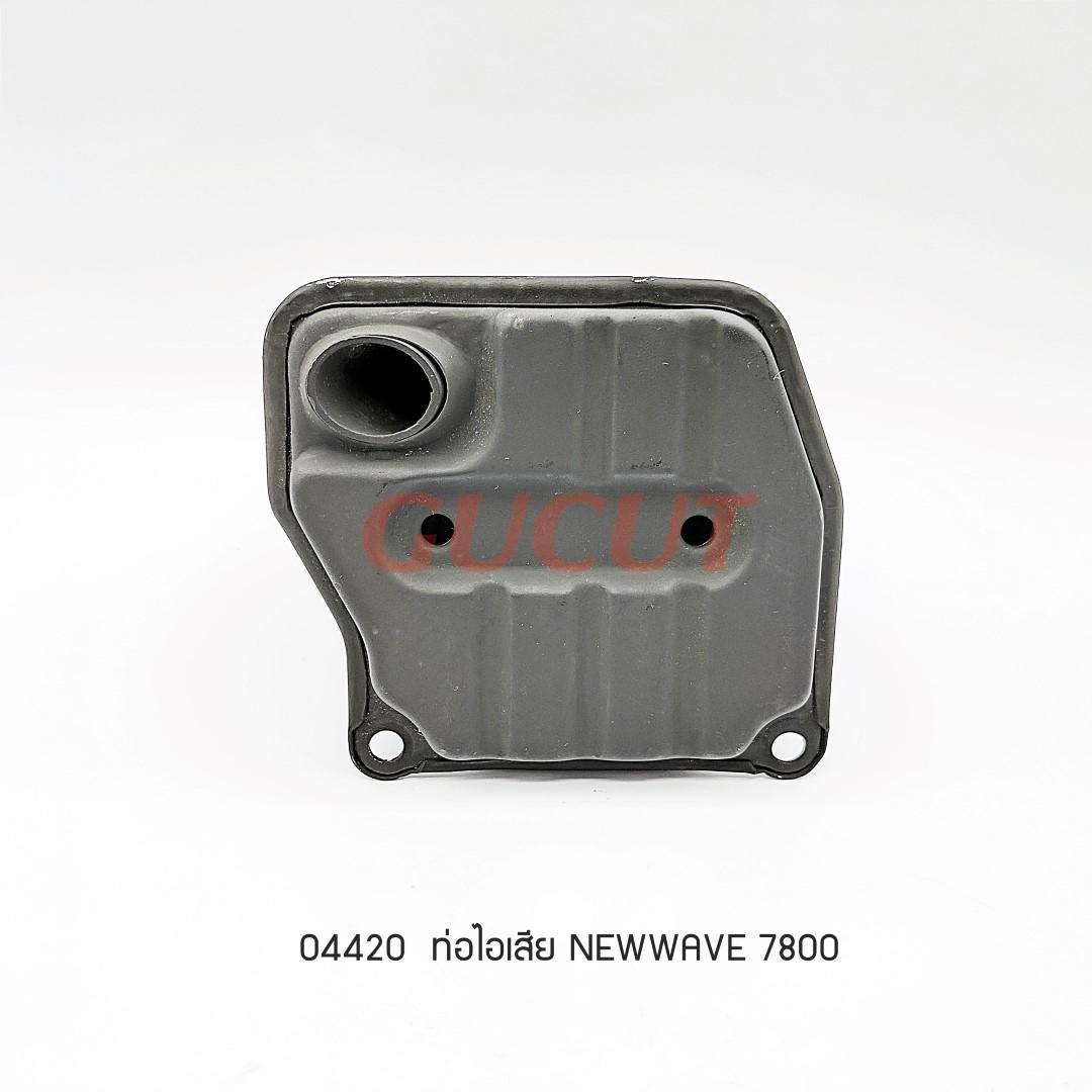 ท่อไอเสีย NEWWAVE 7800