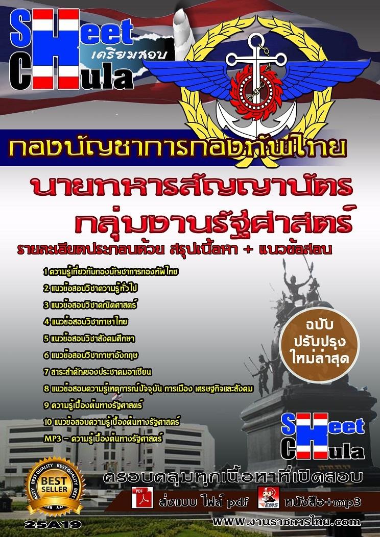 อัพเดทแนวข้อสอบนายทารสัญญาบัตร กลุ่มงานรัฐศาสตร์ กองบัญชาการกองทัพไทย