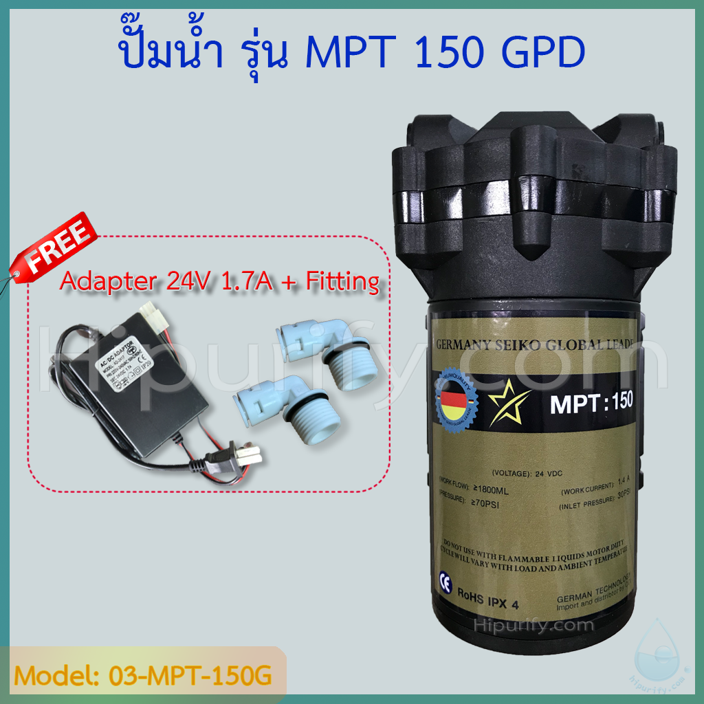 150 GPD ปั๊มผลิต(ปั๊มอัด) ปั๊มน้ำเครื่องกรองน้ำ RO Booster Pump รุ่น MPT พร้อมหม้อแปลง 24V 1.7A