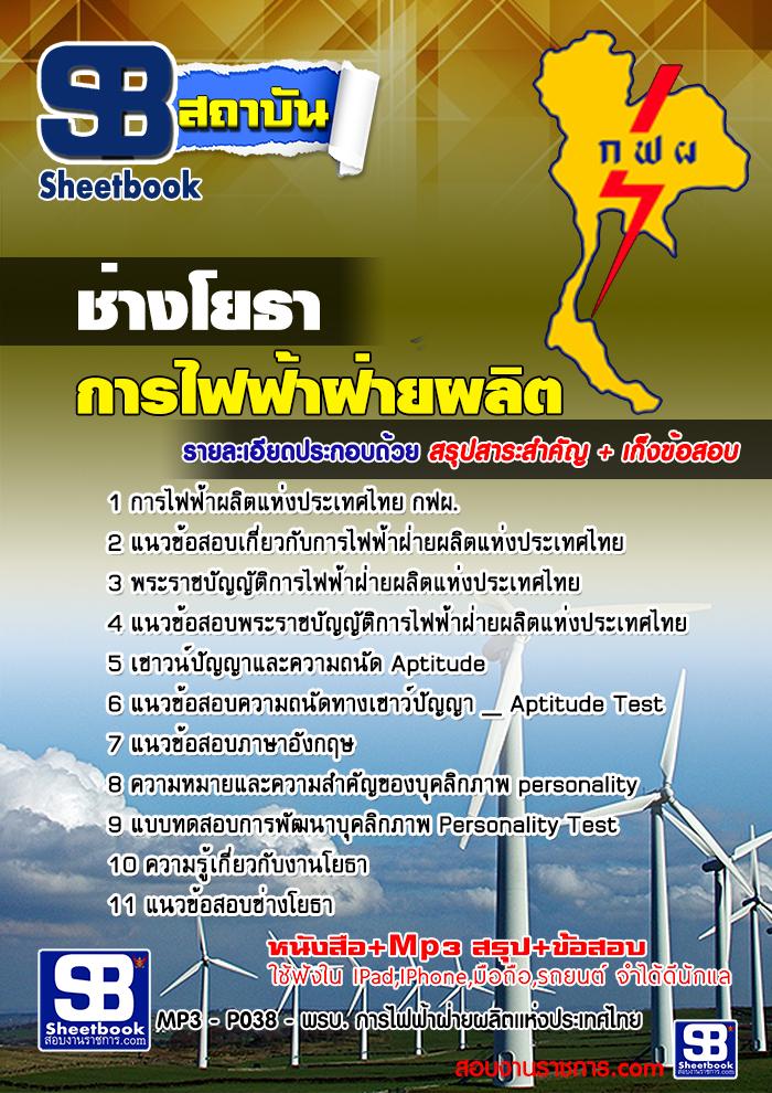 สรุปแนวข้อสอบช่างโยธา กฟผ. การไฟฟ้าฝ่ายผลิตแห่งประเทศไทย (ใหม่)