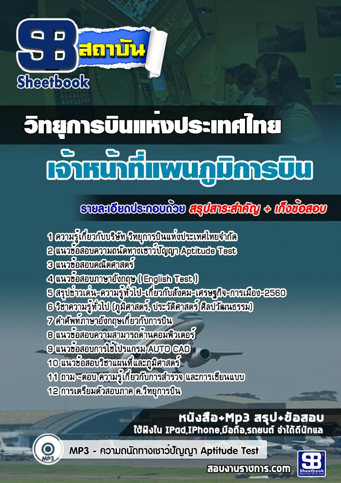สรุปแนวข้อสอบเจ้าหน้าที่แผนภูมิการบิน วิทยุการบินแห่งประเทศไทย (ใหม่)