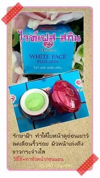 White Face Skin ไวท์เฟสสกิน (30 กรัม)