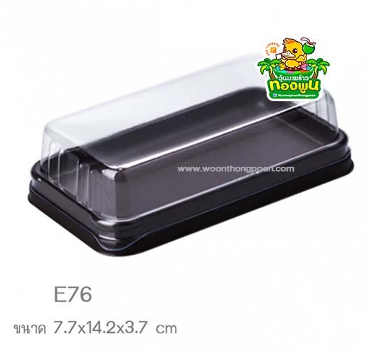 กล่องพลาสติกใส่ขนม E-76 แพค 50 ใบ