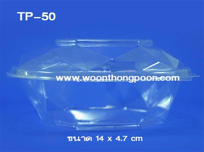 กล่องพลาสติกใส ใส่อาหารและขนม เบเกอรี่ต่างๆ TP-50