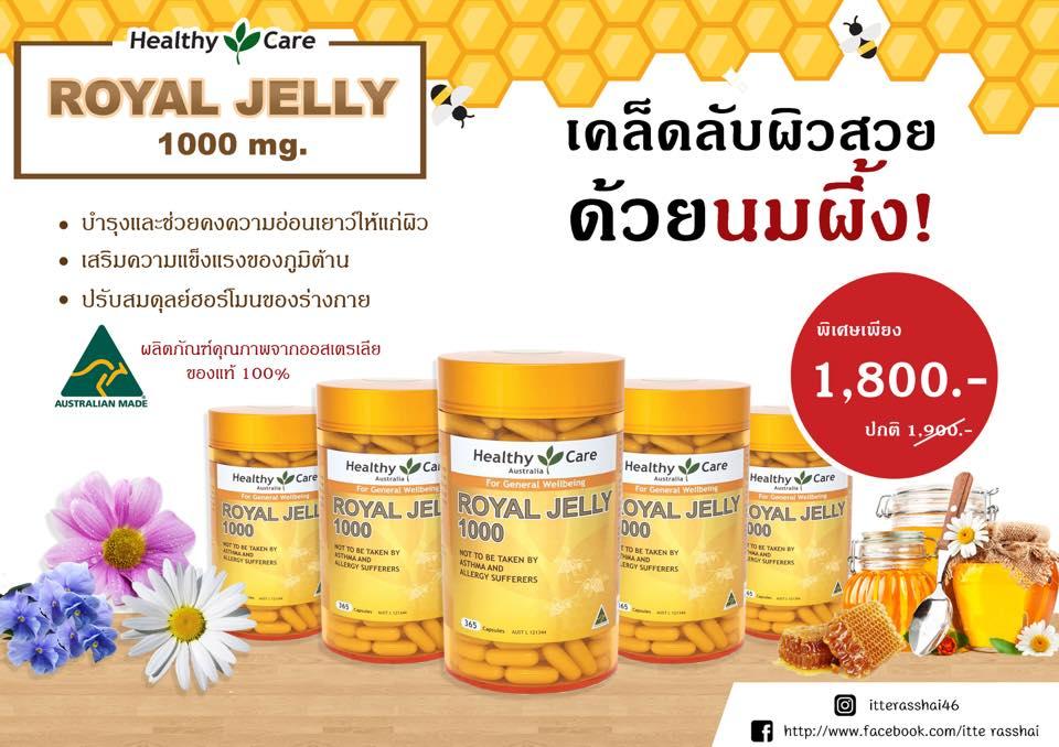 นมผึ้ง Royal Jelly Healthy Care