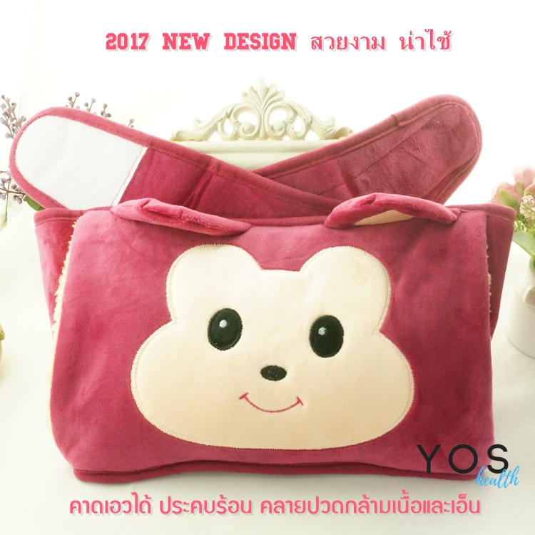 กระเป๋าน้ําร้อนไฟฟ้าคาดเอวตุ๊กตา สีชมพู Y425-PINK
