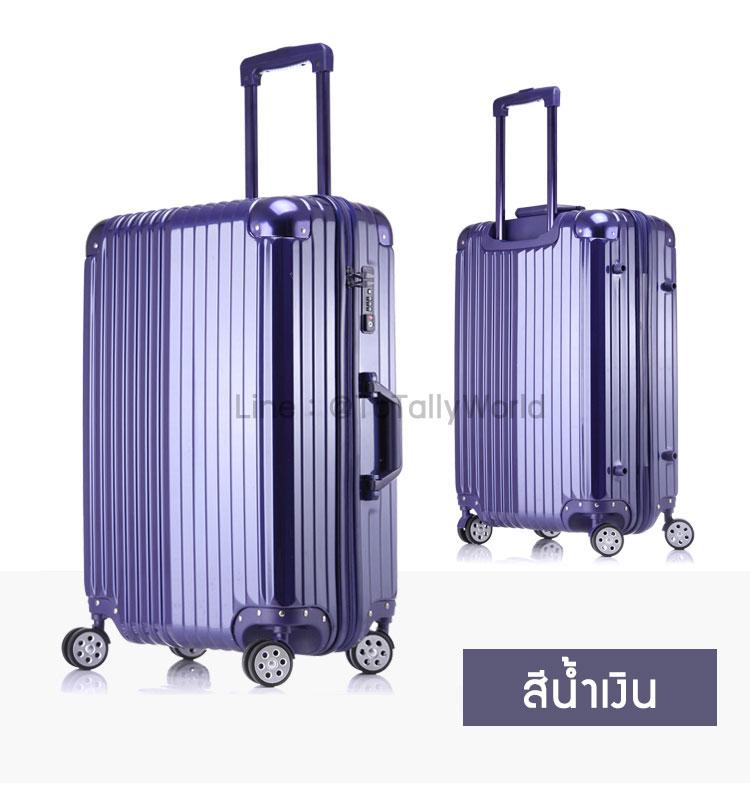 กระเป๋าเดินทาง ขนาด 26 นิ้ว - สีน้ำเงิน