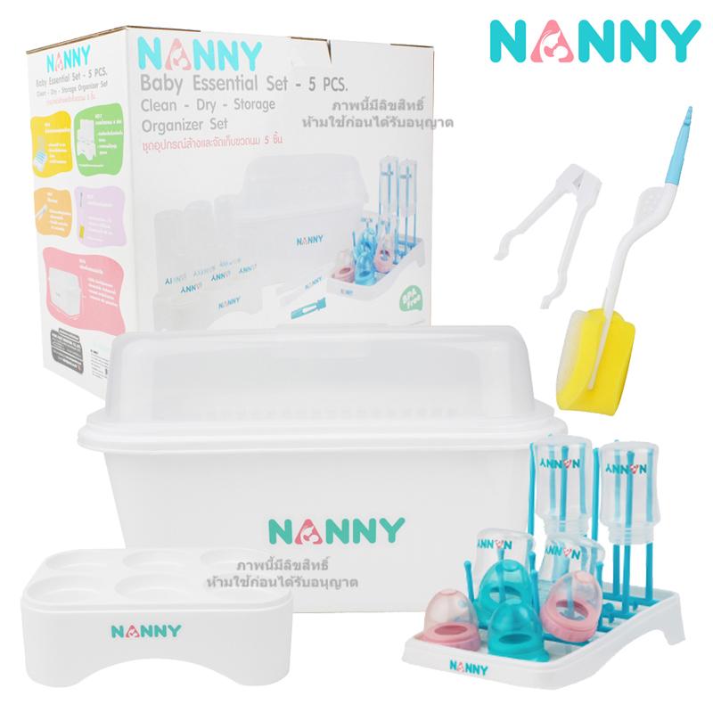 ชุดอุปกรณ์ล้างและจัดเก็บขวดนม 5 ชิ้น Nanny Baby Essential Set