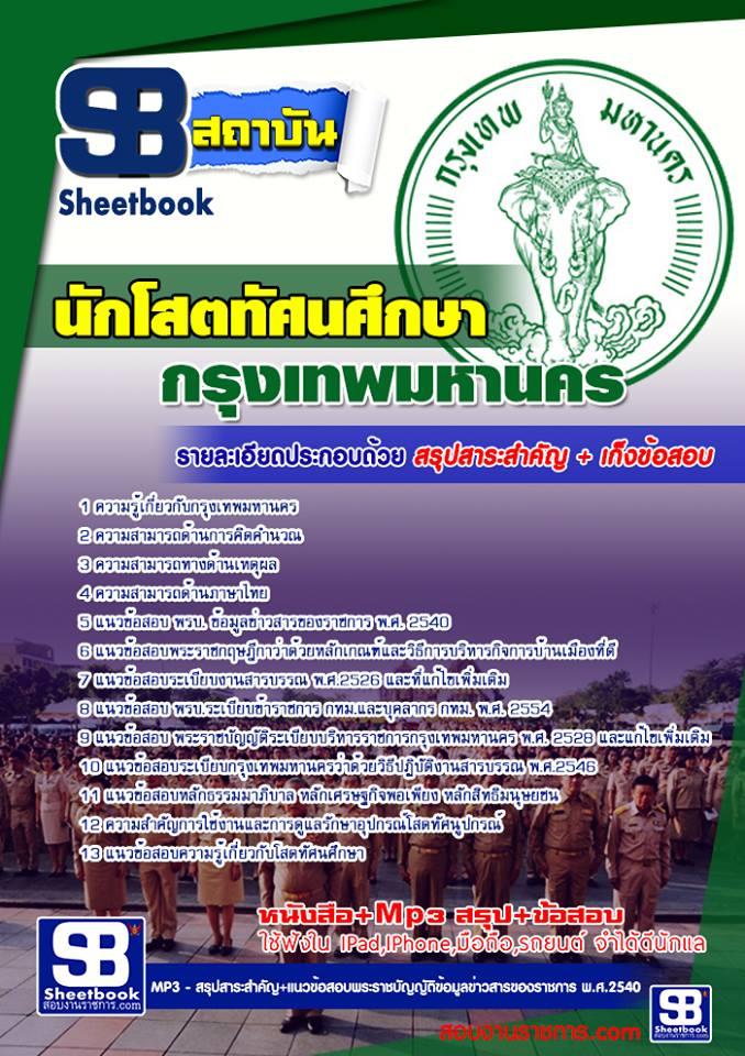 เก็งแนวข้อสอบ นักโสตทัศนศึกษา กรุงเทพมหานคร