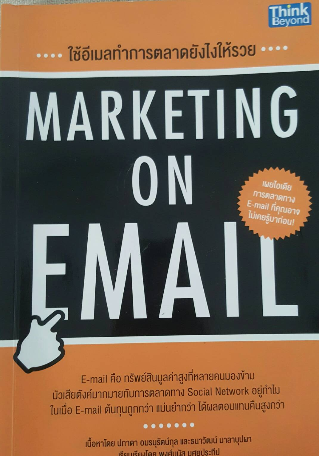 MARKETING ON EMAIL